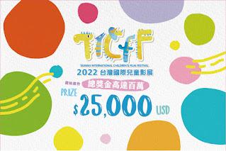 CALL FOR ENTRIES FOR THE 10TH TAIWAN INTERNATIONAL CHILDREN'S FILM FESTIVAL (TICFF) – DEADLINE SEPTEMBER 1, 2021