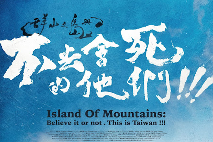 Island of Mountains : Believe it or not. This is Taiwan!!!